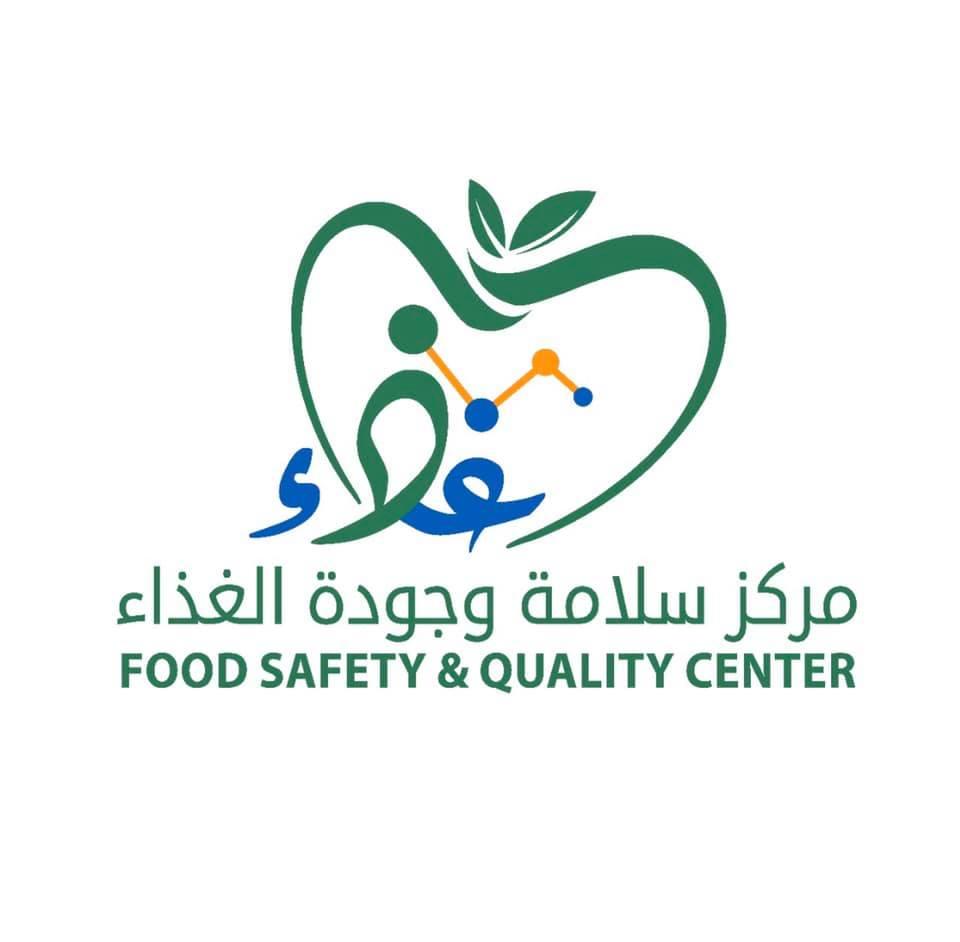 مركز سلامة وجودة الغذاء